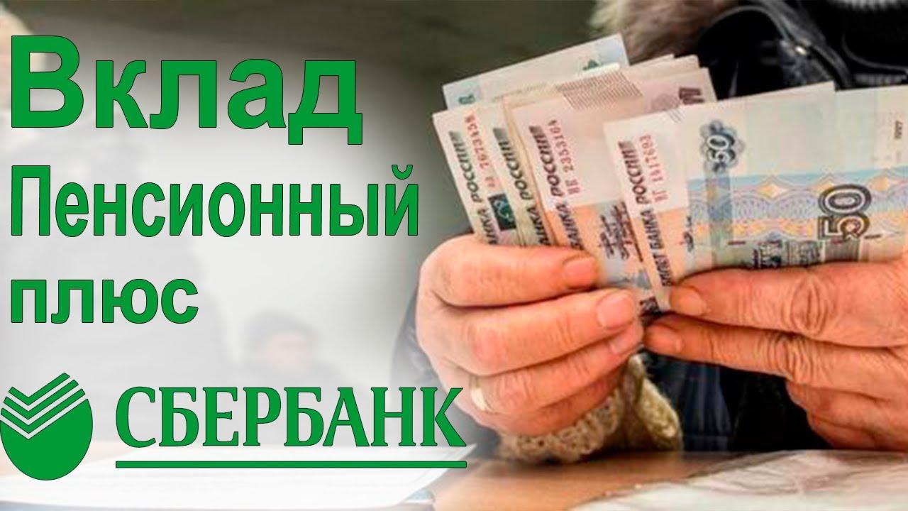 Вклад сбербанка пенсионный плюс калькулятор пенсия по инвалидности