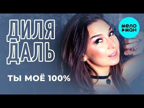 Диля Даль - Ты моё 100% (Single 2019)