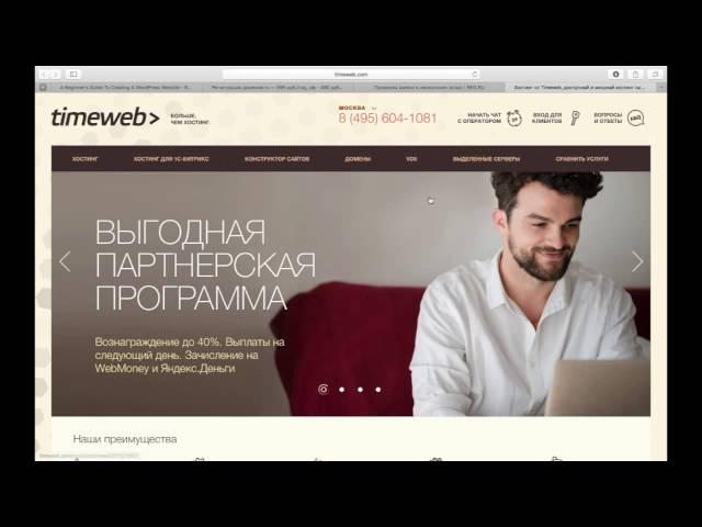 Что нужно знать новичку перед созданием сайта на вордпресс?