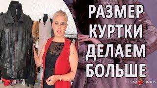 Как увеличить размер куртки. Ремонт кожаной куртки. Авторское ателье в Крыму.