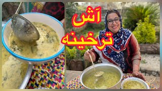 طرز تهیه آش ترخینه لرستان ، غذای خوشمزه ، آموزش آشپزی ایرانی و ساده screenshot 1