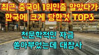 """최근 중국이 1위인줄 알있다가 한국에 크게 당한것 TOP3 """"천문학적 자금 쏟아부었는데 대참사"""""""
