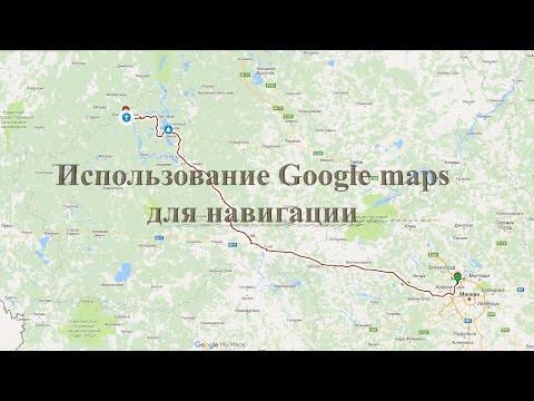 Как использовать Google Maps для навигации