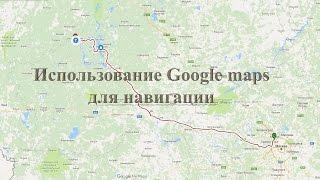 видео Навигатор по Картам Google