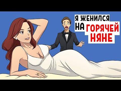 Я Женился На Своей Горячей Няне (анимация)