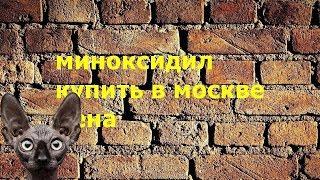 Смотреть видео Где миноксидил купить в Москве цена онлайн