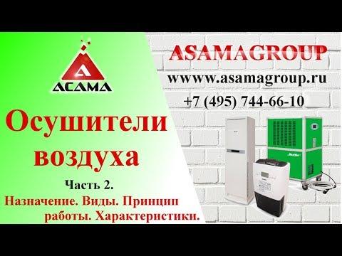 Для чего нужен осушитель воздуха? Назначение, виды, принцип работы, характеристики. Asamagroup.ru