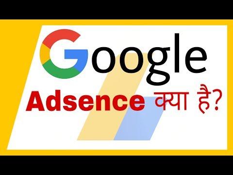 Google Adsense क्या है? और इससे पैसे कैसे कमाए