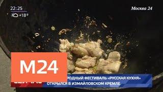 Фестиваль русской кухни проходит в Измайловском кремле - Москва 24
