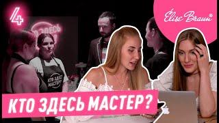 ВСТРЕЧА ГОДА! Таня Бугрий и Маша Криэйт впервые в одном шоу! Кто здесь мастер #4