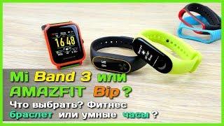 📦 Xiaomi Mi Band 3 или AMAZFIT Bip - Ищем лучшие умные часы с АлиЭкспресс!