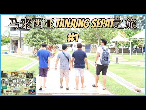 马来西亚Tanjung Sepat一日游之旅 JAZ的旅行日记#1