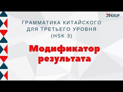 Модификатор результата | ГРАММАТИКА HSK 3