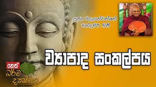 Darma Dakshina - 27-05-2019 - Olaganwatthe Chandrasiri Himi