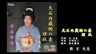 大石内蔵助の妻 理玖/京 光恵