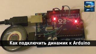 Как сыграть мелодию на Arduino. Уроки Arduino.