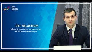 ЦБТ Беластиум (CBT Belastium): обзор финансового консультанта Симионеску Владимира