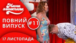 Мамахохотала | 10 сезон. Випуск #11(17 листопада 2019) | НЛО TV