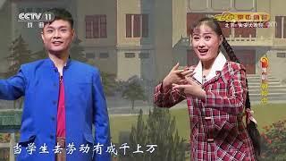 《CCTV空中剧院》 20200329 豫剧《朝阳沟》  CCTV戏曲