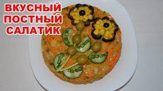 ПОСТНЫЙ САЛАТ из овощей быстрого приготовления. Рецепты постных салатов от ПОЛЕЗНЫЕ СОВЕТЫ MIX
