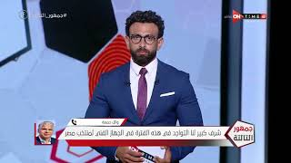 وائل جمعة يكشف تفاصيل الجلسة الأولى للجهاز الفني لمنتخب مصر ويؤكد: احنا محظوظين بـ كارلوس كيروش