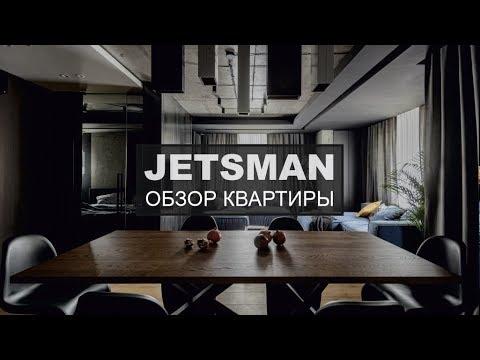 Дизайн квартиры для холостяка | Лофт | JETSMAN