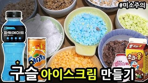 초코에몽 파워에이드 환타 콜라로 실제 구슬아이스크림을 만들어봤다!(미소주의)feat.박여사,코난 [츄팝]