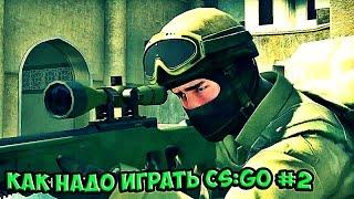 Как надо играть в CS:GO #2  | Counter - Strike : Global Offensive (Лучшие моменты, Funny Highlights)