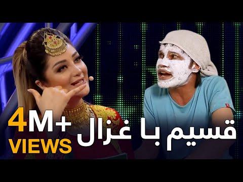 قسیم با غزال / Qasim With Ghezaal