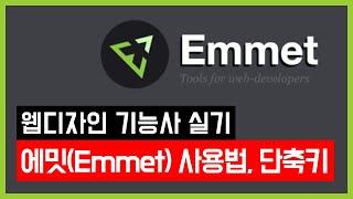 에밋(Emmet) 사용법 및 단축키 활용 [웹디자인 기…