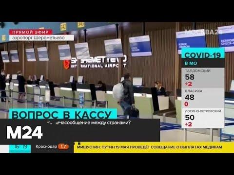 Турция открывает границы для иностранцев - Москва 24
