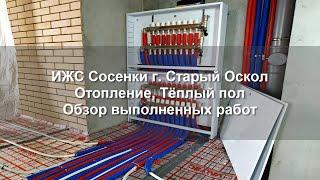 ИЖС Сосенки г. Старый Оскол Отопление, теплый пол. Видео обзор выполненных работ.