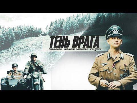 Тень врага (Фильм 2017) Военный, история - Видео онлайн
