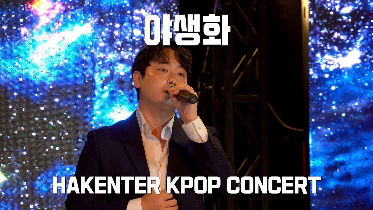 Download 박효신(Park Hyo Shin) - 야생화(Wild Flower) VOCAL COVER (보컬 커버) / 2020 HAKENTER K-POP CONCERT