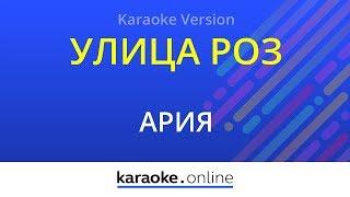 Улица Роз - Ария (Karaoke version)