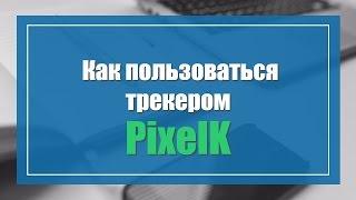 Как работать с трекером PixelK
