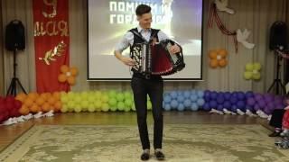 Попурри военных песен. Выступление Дмитрия Ананьева(кнопочный аккордеон)
