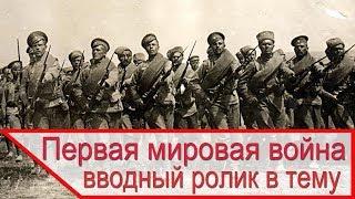 Первая мировая война - вводный ролик