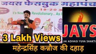 JAYS Dhar | Speech by | Mahendra Kannoj | Rajenra Chouhan Bagh | thumbnail
