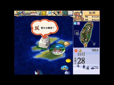 大富翁4/Rich 4 (1998, PC) - 04 of 13: Taiwan 4 / China 1 [720p]