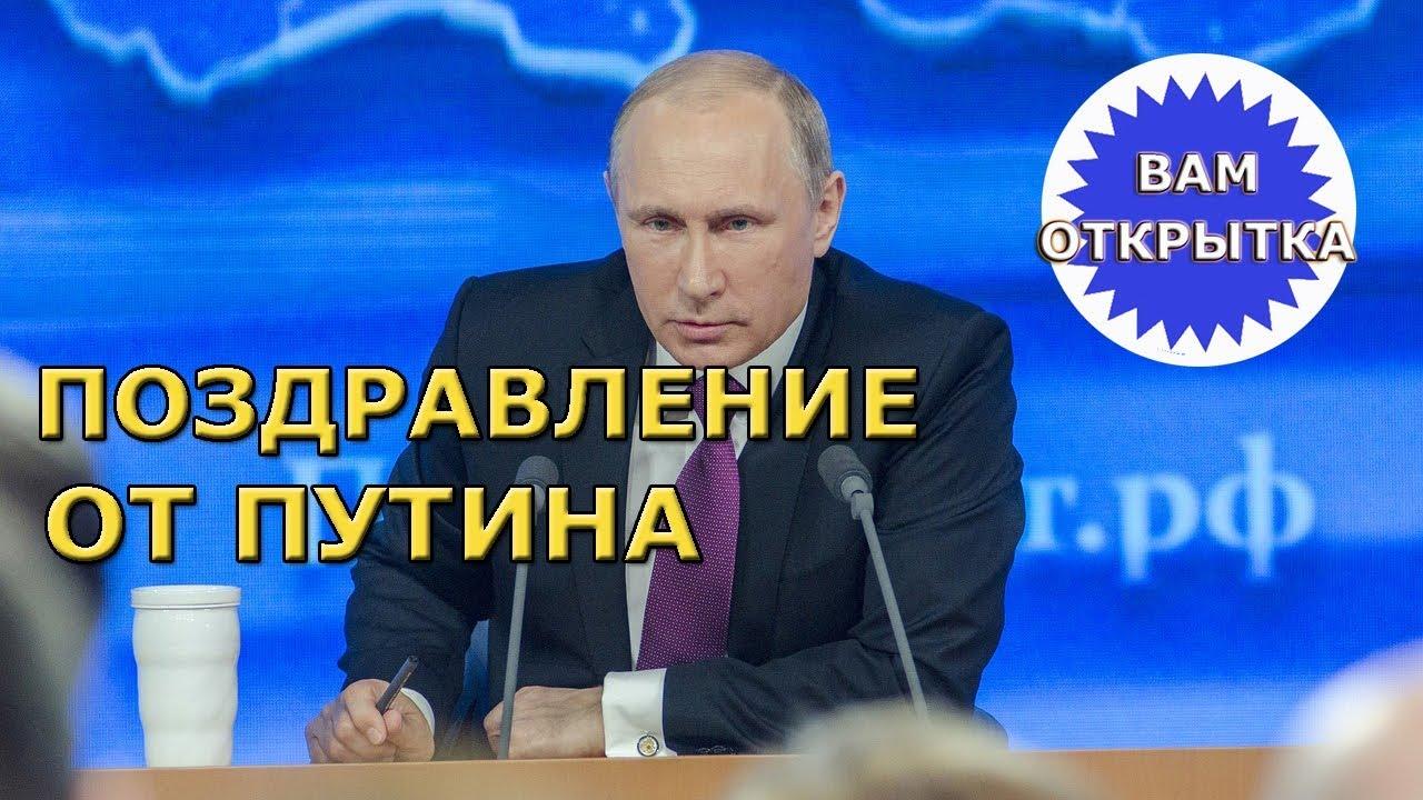 Поздравление видео путина бесплатно фото 655