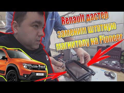 Renault дастер заменим штатную магнитолу на Pioneer