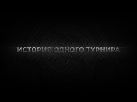 История одного турнира\The history of one tournament (ENG subs)