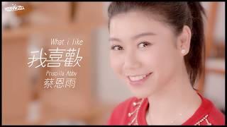 蔡恩雨 Priscilla Abby《 我喜歡 What I Like 》官方 Official MV