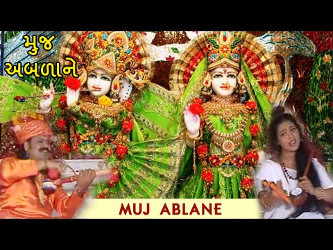 Muj Ablane - મુજ અબળાને | Enchanting Awesome Gujarati Devotional Songs | Prabhatiya Album