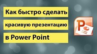 Как быстро сделать красивую презентацию в PowerPoint