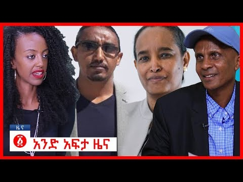 የዕለቱ ዜና | Andafta Daily Ethiopian News | January 23, 2019 | Ethiopia