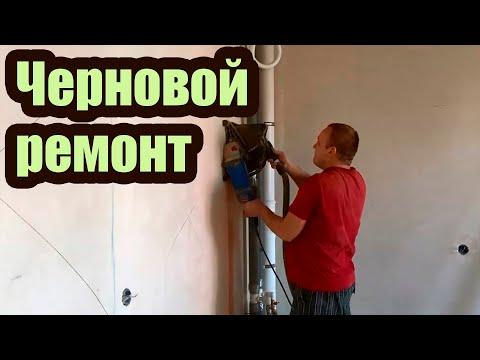 ЧЕРНОВОЙ РЕМОНТ КВАРТИРЫ.