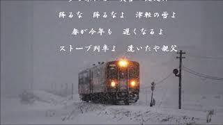 皆様、新年明けましておめでとうございます。 新年の歌い初めは、この歌...