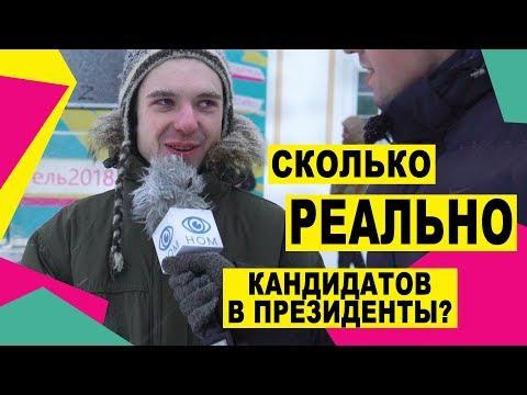 Ярославль | Готовность к выбором президента России | рейтинг кандидатов в президенты на выборах 2018